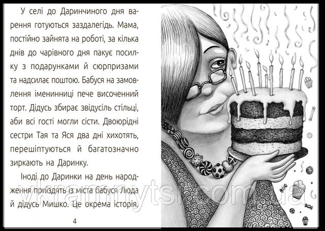 День народження. Серія «Читальня» рівень 3