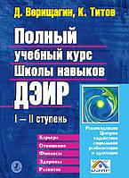 Дмитрий Верищагин, Кирилл Титов Полный учебный курс Школы навыков ДЭИР. I и II ступени
