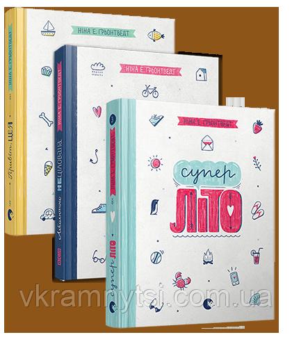 Комплект з трьох книжок Ніни Е. Ґрьонтведт