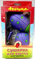 Детская сушилка обуви Солнышко синяя в подарочной коробке, фото 1