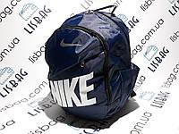 Рюкзак NIKE (Найк) синий с белым Рюкзак городской /Спортивный Молодежный (большой 3 отдела)