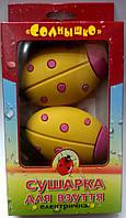 Детская сушилка обуви Солнышко желтая в подарочной коробке, фото 1