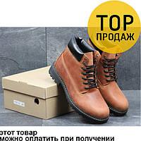 Мужские зимние ботинки Timberland, коричневого цвета / ботинки мужские Тимберленд, кожаные, стильные