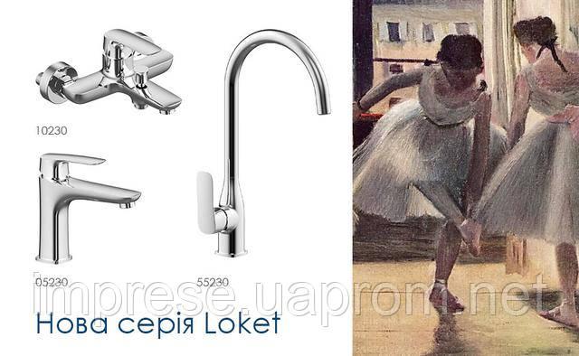 Новая серия смесителей Loket