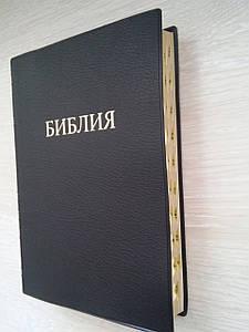 Библия черная, 13,5х18,5 см.