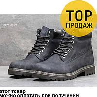 Мужские зимние ботинки Timberland, темно-синие / ботинки мужские Тимберленд, натуральная кожа, удобные, модные