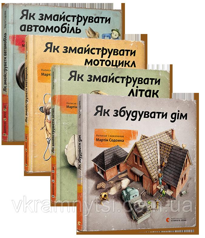 Комплект з чотирьох книжок Мартіна Содомки