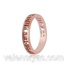 Серебряное позолоченное охранное кольцо К3/435