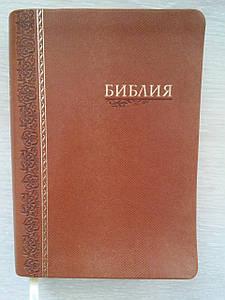 Библия, 14х19,5 см., светло-коричневая