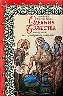 Одеяние Божества или о том, как приобрести смирение. Протоиерей Вячеслав Тулупов