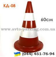 Конус дорожный пластиковый - 60 см