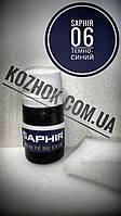 Жидкая кожа краска для кожи SAPHIR цв Темно-Синий 5 мл Пробник