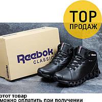 Мужские зимние кроссовки Reebok Zignano, черного цвета / кроссовки мужские Рибок, пресс кожа, на меху, модные