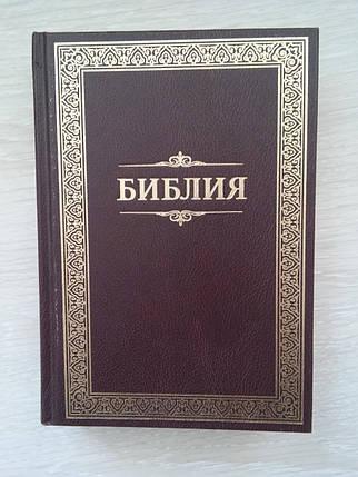 Библия, 13,5х19 см., черная/тёмно-коричневая с золотой рамкой, фото 2