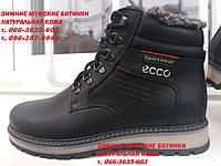 Кожаная  зимняя обувь Ecco