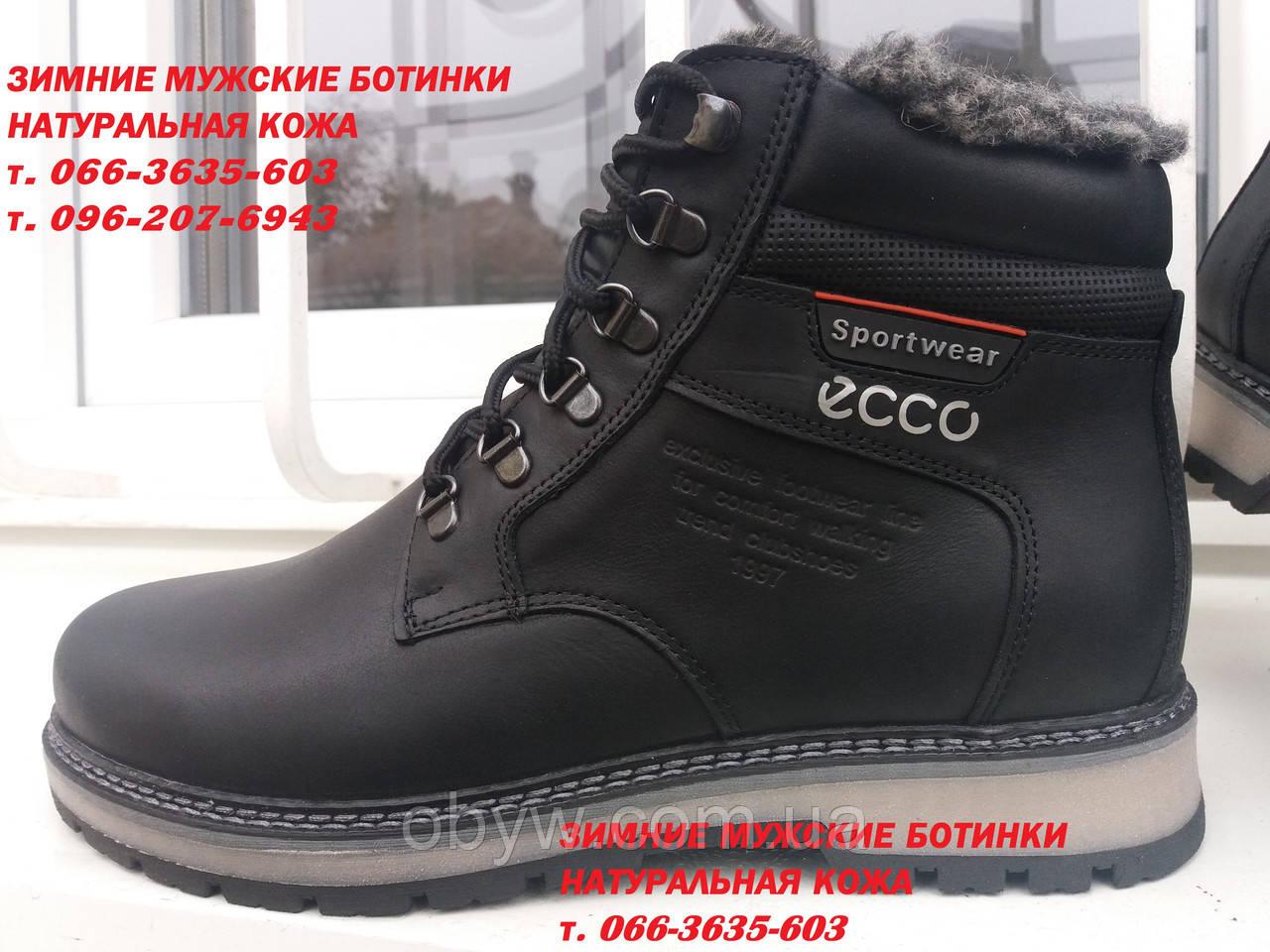 Кожаная зимняя обувь Ecco - ОБУВЬ КУРТКИ В НАЛИЧИИ И ЦЕНЫ АКТУАЛЬНЫ в Днепре abbbbe0f89a