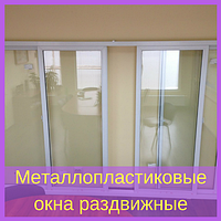 Металлопластиковые окна раздвижные