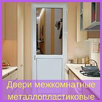Двери межкомнатные металлопластиковые
