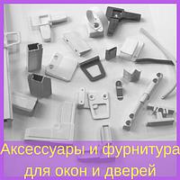 Аксессуары и фурнитура для окон и дверей