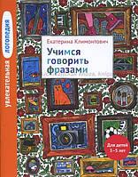 Учимся говорить фразами. Для детей 3–5 лет. Автор Климонтович.