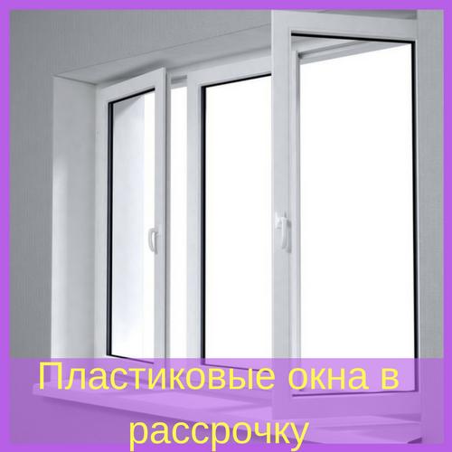 Пластиковые окна в рассрочку - Окна Одессы в Одессе