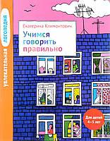 Учимся говорить правильно. Для детей 4–5 лет. Автор Климонтович Е.Ю.