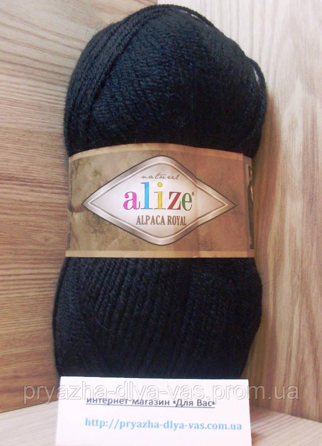 Зимняя пряжа (15%-шерсть, 30%-альпака, 55%-акрил,100 г/250 м) Alize Alpaca Royal 60(чёрный)