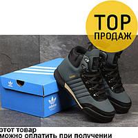 Мужские зимние кроссовки Adidas Blauvelt, темно-синие / кроссовки мужские Адидас, с мехом, удобные, стильные