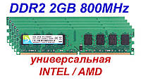 DDR2 2Gb 800 / 6400 Intel / AMD 2G (чипы Hynix)