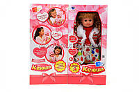 Интерактивная кукла Ксюша - 4 вида