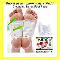 Пластырь для детоксикации  Kinoki Cleansing Detox Foot Pads!Опт