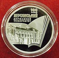 Монета Украины. 2 грн. 2017 Г  Херсонский Университет, фото 1