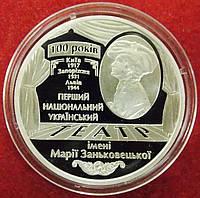 Монета Украины. 5 гривен 2017 г Театр Занковецкой, фото 1
