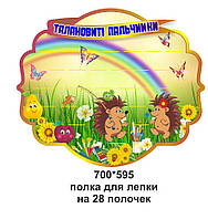 Стенд для лепки в детский сад