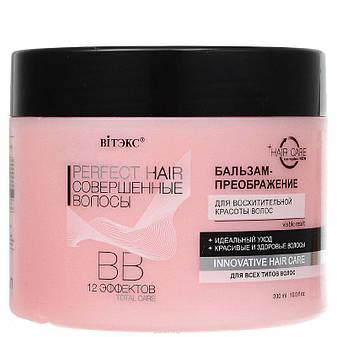 Витэкс - Perfect Hair BB 12 эффектов Бальзам-преображение для всех типов волос 300ml, фото 2