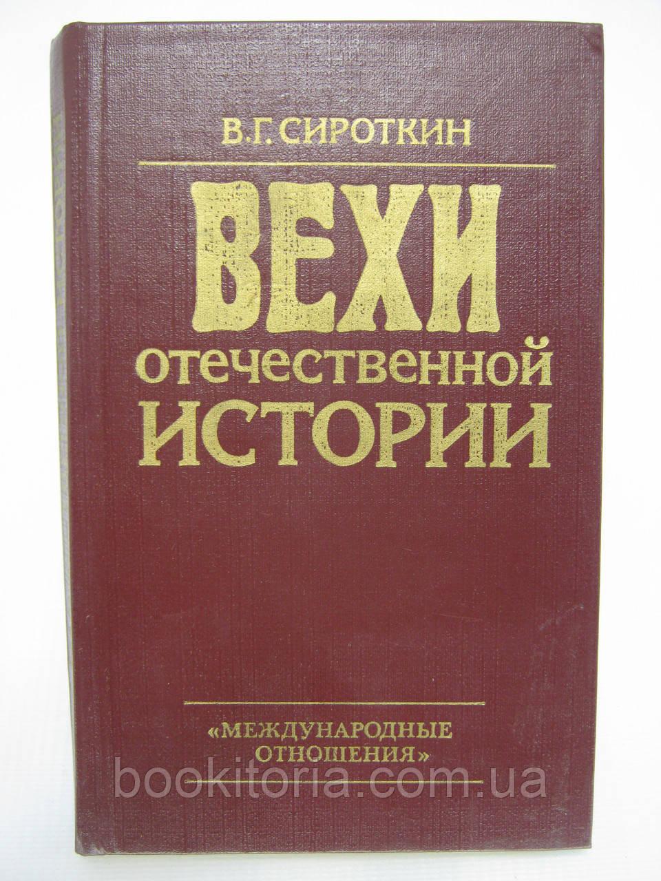 Сироткин В.Г. Вехи отечественной истории (б/у).