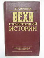 Сироткин В.Г. Вехи отечественной истории (б/у)., фото 1