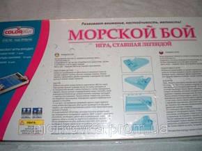 Настольная игра морской бой Color Plast Колор Пласт , фото 2