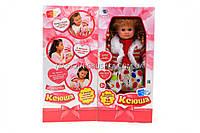 Интерактивная кукла Ксюша (интерактивная)