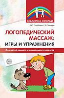 Логопедический массаж: игры и упражнения для детей раннего и дошкольного возраста. Танцюра С.Ю