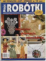 Вышивка украины журнал
