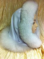 Капор белый с двойной опушкой из мехом песца , фото 1