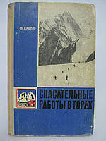 Кропф Ф. Спасательные работы в горах (б/у).