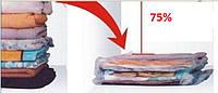 Вакуумный пакет для хранения одежды 50х60см хранение вещей 50 х 60