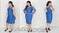 Красивое гипюровое  женское платье с болеро больших размеров 50-56 электрик