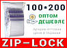 Пакеты струна с замком, застежкой zip-lock 100*200 мм