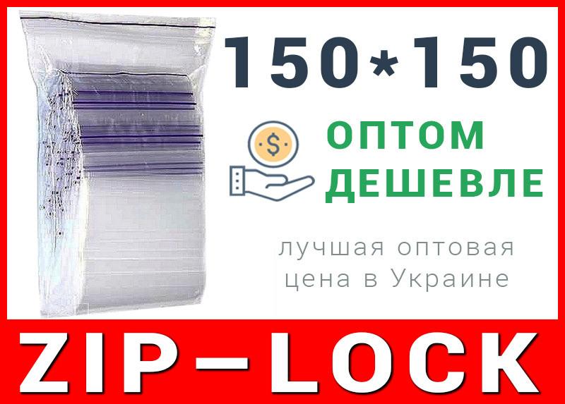 Пакеты струна с замком, застежкой zip-lock 150*150 мм, фото 1