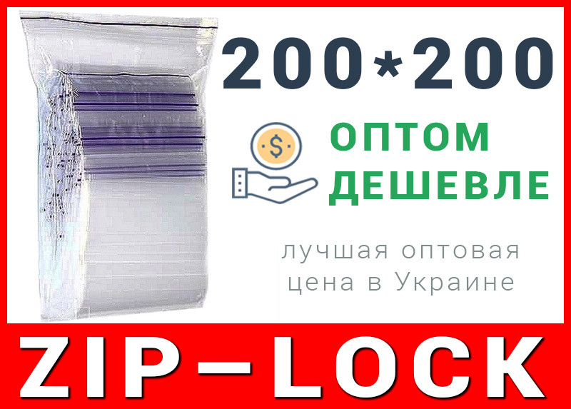 Пакеты струна с замком, застежкой zip-lock 200*200 мм, фото 1