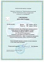 "Создание лаборатории на базе предприятия ООО ""Укрнафко"""