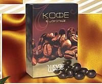 """""""Кофейные зерна в шоколаде"""", 70 грамм"""